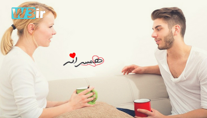 w3ir | وب سایت همسرانه