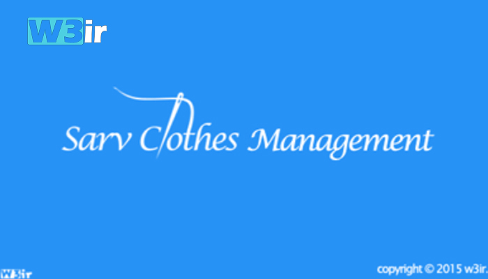 w3ir | سیستم مدیریت کارگاه تولید لباس سرو